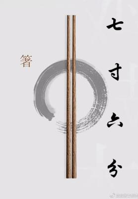 Rong ai knife chinese traditional chopsticks 7 cun 6 fen